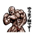 ゆうま専用 筋肉マッチョマッスルスタンプ(個別スタンプ:07)