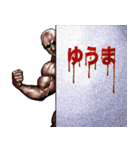 ゆうま専用 筋肉マッチョマッスルスタンプ(個別スタンプ:08)