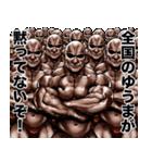 ゆうま専用 筋肉マッチョマッスルスタンプ(個別スタンプ:12)