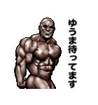 ゆうま専用 筋肉マッチョマッスルスタンプ(個別スタンプ:15)