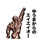 ゆうま専用 筋肉マッチョマッスルスタンプ(個別スタンプ:16)