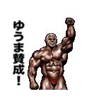 ゆうま専用 筋肉マッチョマッスルスタンプ(個別スタンプ:17)