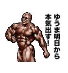 ゆうま専用 筋肉マッチョマッスルスタンプ(個別スタンプ:18)