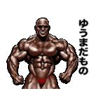 ゆうま専用 筋肉マッチョマッスルスタンプ(個別スタンプ:19)