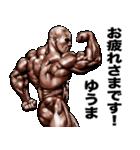 ゆうま専用 筋肉マッチョマッスルスタンプ(個別スタンプ:22)