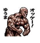 ゆうま専用 筋肉マッチョマッスルスタンプ(個別スタンプ:23)