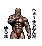 ゆうま専用 筋肉マッチョマッスルスタンプ(個別スタンプ:24)