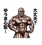 ゆうま専用 筋肉マッチョマッスルスタンプ(個別スタンプ:25)
