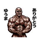 ゆうま専用 筋肉マッチョマッスルスタンプ(個別スタンプ:26)