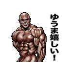 ゆうま専用 筋肉マッチョマッスルスタンプ(個別スタンプ:29)