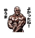ゆうま専用 筋肉マッチョマッスルスタンプ(個別スタンプ:30)