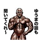 ゆうま専用 筋肉マッチョマッスルスタンプ(個別スタンプ:31)