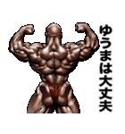 ゆうま専用 筋肉マッチョマッスルスタンプ(個別スタンプ:33)