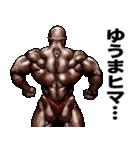 ゆうま専用 筋肉マッチョマッスルスタンプ(個別スタンプ:34)