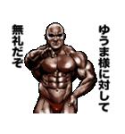 ゆうま専用 筋肉マッチョマッスルスタンプ(個別スタンプ:35)