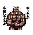 ゆうま専用 筋肉マッチョマッスルスタンプ(個別スタンプ:36)