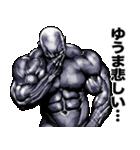 ゆうま専用 筋肉マッチョマッスルスタンプ(個別スタンプ:37)