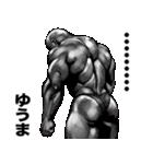 ゆうま専用 筋肉マッチョマッスルスタンプ(個別スタンプ:38)