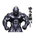 ゆうま専用 筋肉マッチョマッスルスタンプ(個別スタンプ:39)