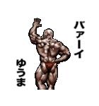 ゆうま専用 筋肉マッチョマッスルスタンプ(個別スタンプ:40)