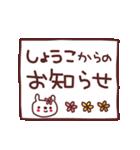 ★し・ょ・う・こ・ち・ゃ・ん★(個別スタンプ:1)