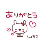 ★し・ょ・う・こ・ち・ゃ・ん★(個別スタンプ:3)