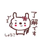 ★し・ょ・う・こ・ち・ゃ・ん★(個別スタンプ:5)