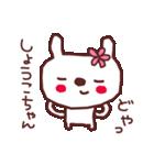 ★し・ょ・う・こ・ち・ゃ・ん★(個別スタンプ:7)