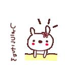 ★し・ょ・う・こ・ち・ゃ・ん★(個別スタンプ:8)