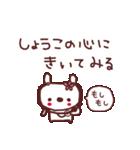 ★し・ょ・う・こ・ち・ゃ・ん★(個別スタンプ:9)