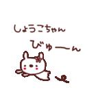 ★し・ょ・う・こ・ち・ゃ・ん★(個別スタンプ:12)