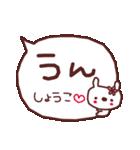 ★し・ょ・う・こ・ち・ゃ・ん★(個別スタンプ:13)