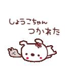 ★し・ょ・う・こ・ち・ゃ・ん★(個別スタンプ:15)