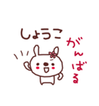 ★し・ょ・う・こ・ち・ゃ・ん★(個別スタンプ:16)