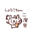 ★し・ょ・う・こ・ち・ゃ・ん★(個別スタンプ:18)