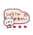 ★し・ょ・う・こ・ち・ゃ・ん★(個別スタンプ:19)
