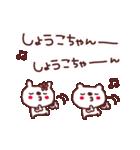 ★し・ょ・う・こ・ち・ゃ・ん★(個別スタンプ:21)