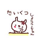 ★し・ょ・う・こ・ち・ゃ・ん★(個別スタンプ:23)