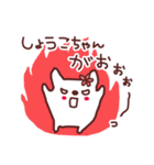 ★し・ょ・う・こ・ち・ゃ・ん★(個別スタンプ:27)