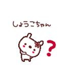 ★し・ょ・う・こ・ち・ゃ・ん★(個別スタンプ:28)