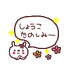 ★し・ょ・う・こ・ち・ゃ・ん★(個別スタンプ:30)