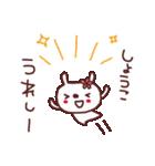★し・ょ・う・こ・ち・ゃ・ん★(個別スタンプ:31)
