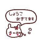 ★し・ょ・う・こ・ち・ゃ・ん★(個別スタンプ:36)