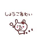 ★し・ょ・う・こ・ち・ゃ・ん★(個別スタンプ:37)