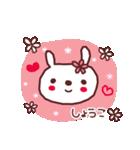 ★し・ょ・う・こ・ち・ゃ・ん★(個別スタンプ:40)