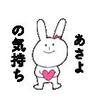 「あさよ」だよ!(うさぎ)(個別スタンプ:01)