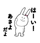 「あさよ」だよ!(うさぎ)(個別スタンプ:04)