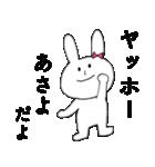 「あさよ」だよ!(うさぎ)(個別スタンプ:05)