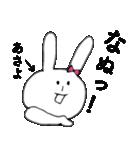 「あさよ」だよ!(うさぎ)(個別スタンプ:07)