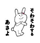 「あさよ」だよ!(うさぎ)(個別スタンプ:09)